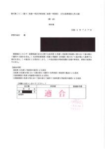 関西 共同住宅 省エネ 計算所管 行政庁 届出 決裁 代行