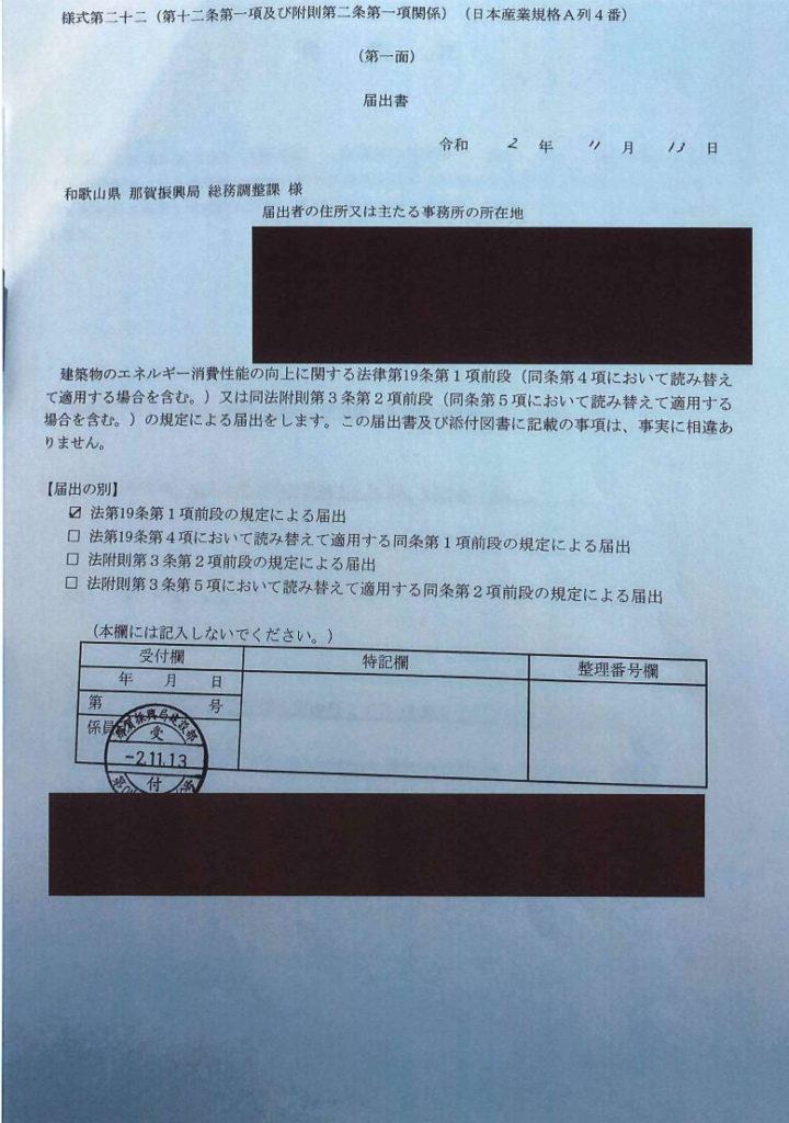 関西 省エネ 計算 届出申請代行業務