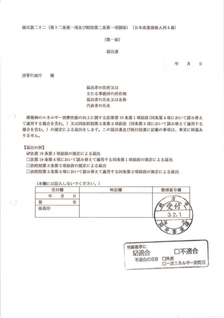 関西 省エネ 計算 届出申請代行業務20210319